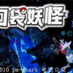 Pokemon Emerald Lanbing Final Chapter
