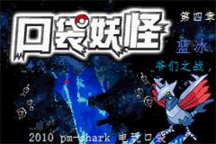 Pokemon Emerald Lanbing Final Chapter GBA ROM Hacks