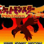 Pokemon Phoenix