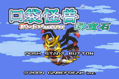 Pokemon Reversal Of Illusion GBA ROM Hacks