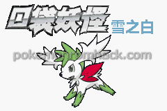 Pokemon Snowy White Screenshot