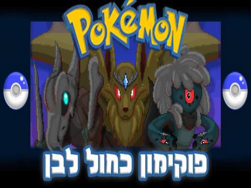 Pokemon Blue & White RMXP Hacks