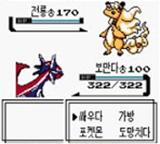 Pokemon Blacx GBC ROM Hacks