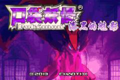 Pokemon Ebony Phantom Screenshot