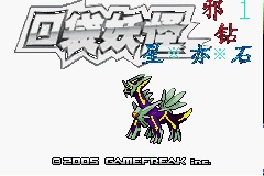 Pokemon Evil Drill 1 Star Stone GBA ROM Hacks