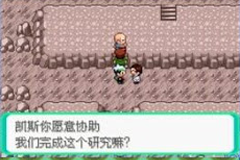 Pokemon Evil World GBA ROM Hacks