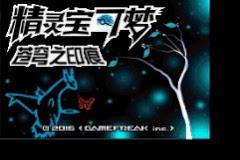 Pokemon Tioh - The Mark of The Sky Screenshot