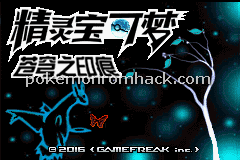 The Inscription of the Heaven GBA ROM Hacks